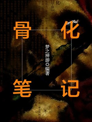 cover image of 悬疑世界系列图书:骨化笔记(Ossification Notes — Mystery World Series )
