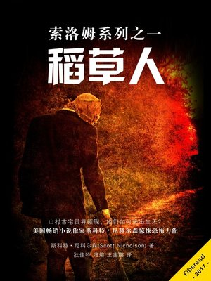 cover image of 索洛姆系列1 —— 稻草人 (The Scarecrow)