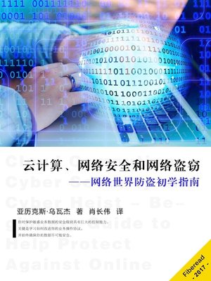 cover image of 云计算 (Finance)