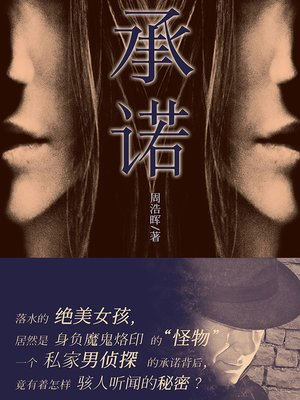 cover image of 承诺 Promise (Chinese Edition)