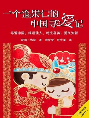 cover image of 一个歪果仁的中国寻爱记 (My Chinese Wedding)