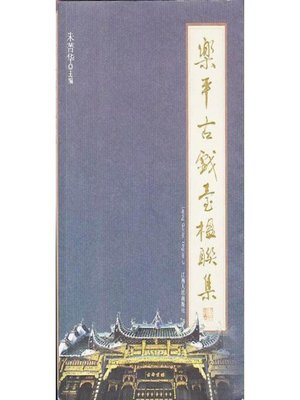 cover image of 乐平古戏台楹联集 Leping ancient stage couplets set