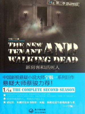cover image of 新房客和活死人 十四分之一系列第二季 The New Tenant and the Living Dead - Emotion Series (Chinese Edition)