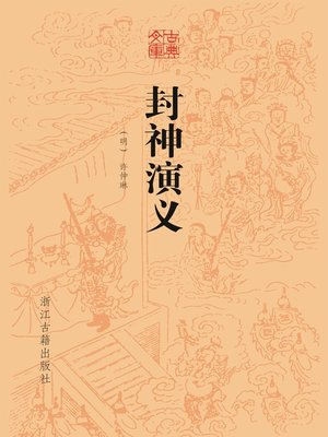 cover image of 封神演义
