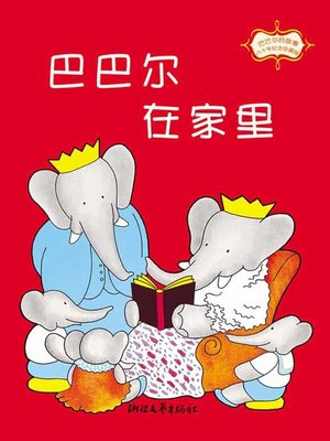 cover image of 巴巴尔在家里 (Babar at home)