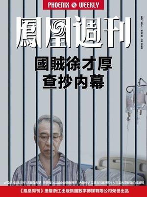 cover image of 香港凤凰周刊2014年32期 国贼徐才厚查抄内幕 Phoenix Weekly 2014 No.32