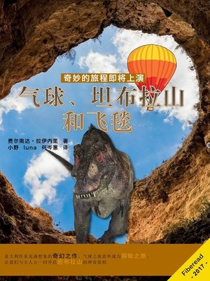 cover image of 气球、坦布拉山和飞毯 (The balloon, Mount Tambura and the Flying Carpet)