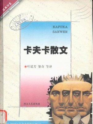 cover image of 卡夫卡散文(Kafka Essays)