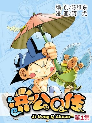 cover image of 济公Q传01