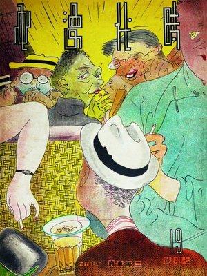 cover image of 时代漫画 第十九本  (Time comics No.19)