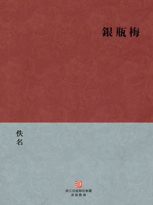 cover image of 中国经典名著:银瓶梅(繁体版)(Chinese Classics: Except the treacherous — Traditional Chinese Edition)