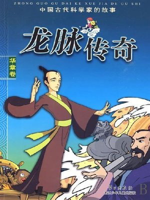 cover image of 龙脉传奇——中国古代科学家的故事 华章篇(The Legend of Dragon: Ancient Chinese Scientists)