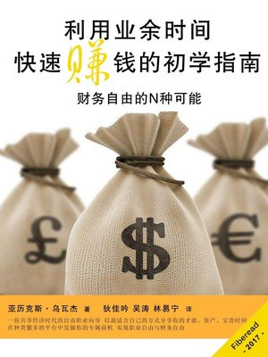 cover image of 利用业余时间快速赚钱的初学指南 (Business, How to Quickly Make Real Money - Effective Methods to Make More Money)