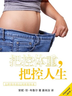 cover image of 把控体重,把控人生 (How to Reach Your Ideal Weight)