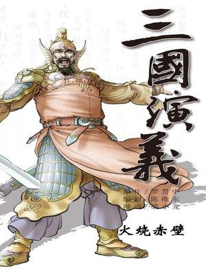 cover image of 三国演义11-火烧赤壁