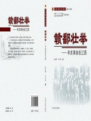 cover image of 赣鄱壮举辛亥革命在江西 Jiangxi's magnificent feat Xin Hai revolution in Jiangxi
