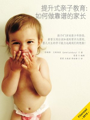 cover image of 提升式亲子教育:如何做靠谱的家长 Elevating Child Care