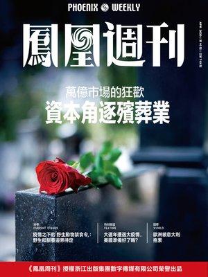 cover image of 资本角逐殡葬业 香港凤凰周刊2020年第10期 (Phoenix Weekly 2020 No.10)