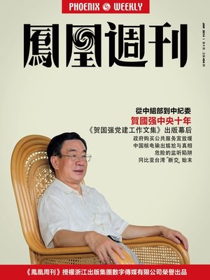 cover image of 香港凤凰周刊 2014年02期(你能拿到多少养老金) Hongkong Phoenix Weekly: How Much Retirement Pension You Can Get