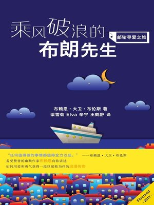 cover image of 乘风破浪的布朗先生 (Unsinkable Mister Brown)