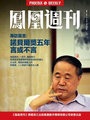 cover image of 莫言:诺贝尔奖五年,言或不言 香港凤凰周刊2017年第15期 (Phoenix Weekly 2017 No.15)