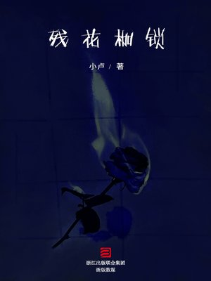 cover image of 残花枷锁