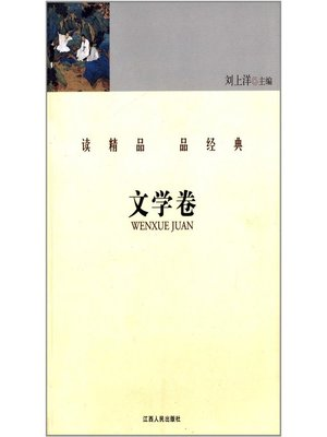cover image of 读精品 品经典 文学卷 Read the fine and classical articles Literature Volume
