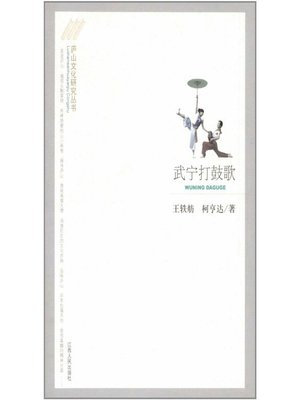 cover image of 武宁打鼓歌 Wuning Drum Song