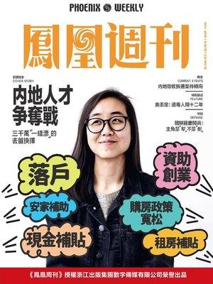 cover image of 内地人才争夺战 香港凤凰周刊2018年第28期 (Phoenix Weekly 2018 No.28)