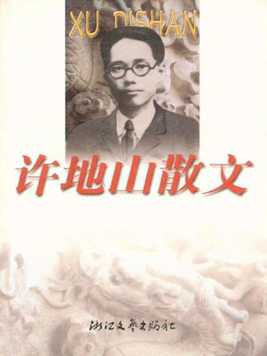 cover image of 许地山散文(Xu Dishan Essays)