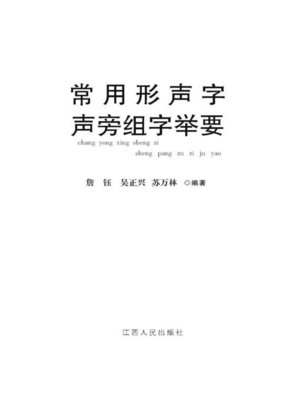 cover image of 常用形声字声旁组字举要 Commonly used word in parts