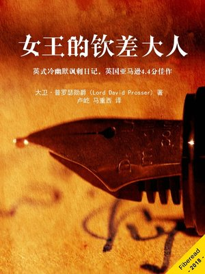 cover image of 女王的钦差大人