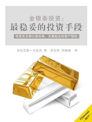 cover image of 金银条投资 Investing in Gold and Silver Bullion