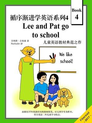 cover image of 循序渐进学英语系列4