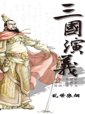 cover image of 三国演义01-乱世狼烟