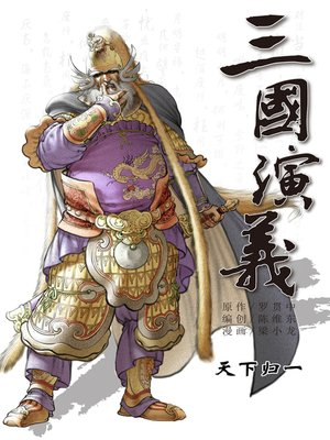 cover image of 三国演义20-天下归一