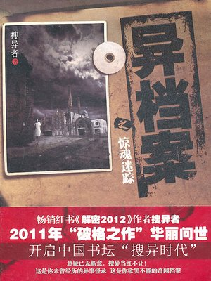 cover image of 异档案1·惊魂谜踪 Weird files, Volume 1 - Emotion Series (Chinese Edition)