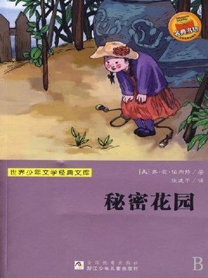 cover image of 世界少年文学经典文库:秘密花园(World Youth Literature Classics: secret garden)