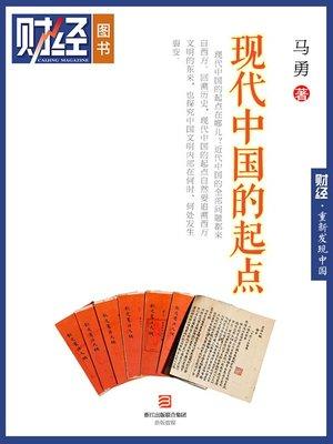 cover image of 《现代中国的起点》(丛书名:重新发现中国;《财经》图书) Caijing Books