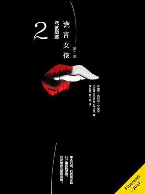 cover image of 谎言女孩2