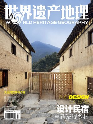 cover image of 世界遗产地理·设计民宿 (World Heritage Geography No.23)