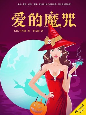 cover image of 爱的魔咒 (Love spells and other catastrophes)