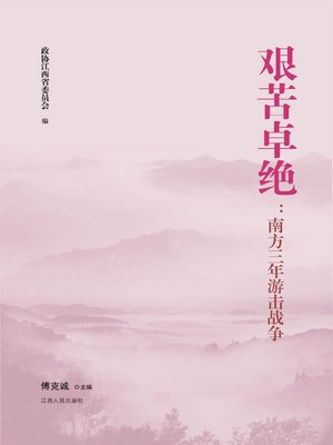 cover image of 艰苦卓绝南方三年游击战争 Arduous Southern guerrilla warfare in the last three years