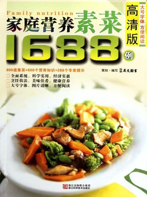 cover image of 家庭营养素菜1688例(Chinese Cuisine: Family nutrition vegetarian in 1688 cases)