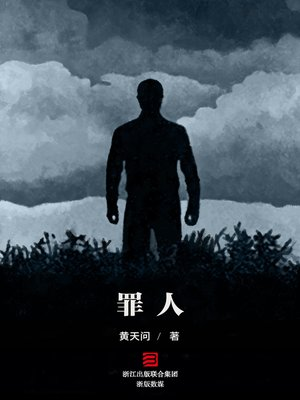 cover image of 罪人