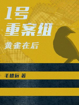 cover image of 1号重案组之黄雀在后