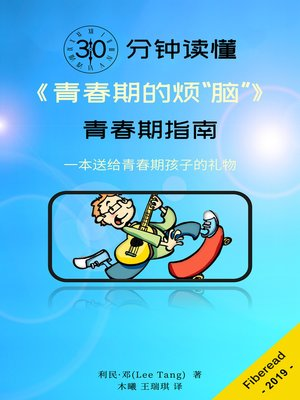 "cover image of 30分钟读懂《青春期的烦""脑""》 (Summary & Study Guide - The Teenage Brain)"