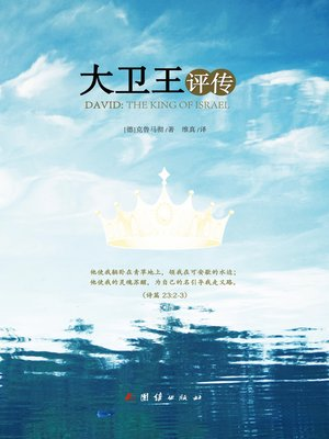 cover image of 大卫王评传