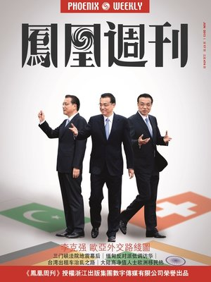 cover image of 香港凤凰周刊 2013年17期(李克强欧亚外交路线图) Hongkong Phoenix Weekly: Prime Minister Li Keqiang's Deplomatic Strategy