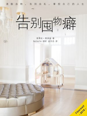 "cover image of 告别囤物癖  ""(Clutterbug: Why People Clutter; Clutter vs Hoarding; Being Organized Rocks! (Sort, Clean, Purge Clutter, Clutter & Storage Solutions))"